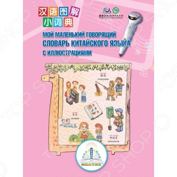 Книга для говорящей ручки Знаток «Мой маленький говорящий словарь китайского языка» Книга для говорящей ручки для детей Знаток «Знаток» /