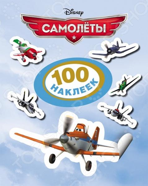 Disney. Самолеты. 100 наклеек детские наклейки disney винни и его друзья 100 наклеек