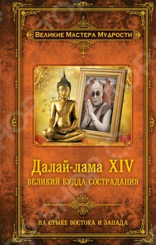 Сегодня Далай-лама XIV является наиболее известным представителем буддизма во всем мире. Тибетцы считают его воплощением Будды Сострадания, и это поистине так. Этот простой буддийский монах , как он сам себя называет, неустанно говорит нам о том, что люди должны научиться сострадать друг другу. С любовью и добротой он не устает говорить о вечных общечеловеческих ценностях. В этом издании собраны цитаты из книг и статей, написанных Его Святейшеством, или из речей, им произнесенных. Это книга-монолог, книга-рассуждение, книга-призыв.