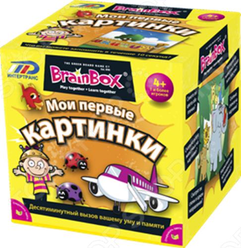 Настольная игра BrainBox Сундучок знаний. Мои первые картинки настольная игра развивающая brainbox сундучок знаний мир динозавров 90738