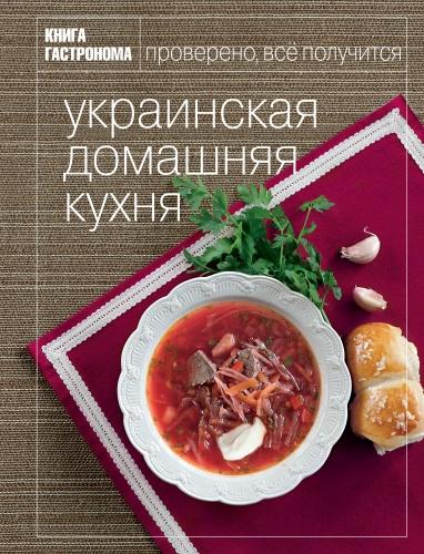 После того как распался Советский Союз и открылись границы, нас всех буквально захватила страсть к европейской и азиатской гастрономии. Прошли годы, и опять захотелось чего-то своего, родного, привычного. А что может быть роднее украинского борща или вареников И мы решили сделать книгу о домашней украинской кухне. Жаркое лето, плодородные пашни и зеленые луга, леса, полные грибов и ягод, полноводные реки и морское побережье украинская земля просто создана для того, чтобы давать богатые урожаи, вскармливать скот и не скупиться на улов для рыбака. А из этого можно столько всего приготовить! Юшки и кулеши, пенники и галушки, голубцы и завиванцы, сиченики и смаженины, холодцы и колбасы, бабки и присканцы, варенухи и ягодянки и да! борщи, вареники и сало... Сложных рецептов здесь почти нет, и вся еда вкусная, ароматная и очень сытная. В книге много как привычных, так и совершенно неизвестных нам блюд. Как всегда, мы все рецепты проверили, то есть каждое блюдо приготовили и съели. Было очень вкусно и все у нас получилось. А значит, и у вас обязательно получится!