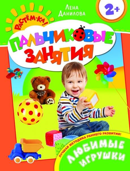 Пальчиковые игры для детей Росмэн 978-5-353-06610-1 Любимые игрушки. Пальчиковые занятия