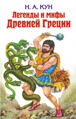 Эта книга являет собой систематический пересказ греческих мифов, которые объединяются под уже закрепившимся в литературе и истории названием древнегреческая мифология .