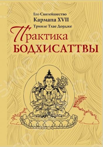 Практика БодхисаттвыРелигия. Религиоведение. Эзотерика<br>В книге собраны лекции современного буддийского ламы, главы традиции Карма Кагью тибетского буддизма Его Святейшества Семнадцатого Гьялвы Кармапы Тринле Тхае Дордже. Они посвящены важнейшей теме буддизма Махаяны и Ваджраяны - пути Бодхисаттвы. В первой части автор раскрывает темы мешающих эмоций, Шести парамит и рассказывает о содержании обета Бодхисаттвы. Вторая часть - это комментарий Гьялвы Кармапы к классическому тексту 37 практик Бодхисаттвы тибетского автора XIII-XIV веков Гьялсе Тхогме Зангпо. Автор книги глава крупнейшей школы тибетского буддизма. Кармап называют Царями йогинов Тибета. Эта книга о том, как любой человек может самосовершенствоваться на пути спасения других живых существ от страданий.<br>