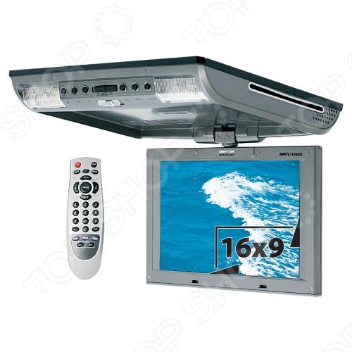 Телевизор автомобильный Mystery MMTC-1030D 10.2 потолочный монитор с мультимедийным проигрывателем. Mystery MMTC-1030D совместим с форматами DVD VCD SVCD CD MP3. Телевизор обладает большим количеством встроенных модулей: FM-модулятора, TV-тюнера SECAM PAL NTSC и ИК-передатчика для беспроводных наушников. Ускоренная перемотка вперёд назад х2, х4, х8, х16, х32 . Экранный Zoom. Встроенный плафон освещения с трёхпозиционным переключателем. Экранное меню и полнофункциональный пульт ДУ. Телевизор автомобильный Mystery MMTC-1030D отличается компактными размерами.