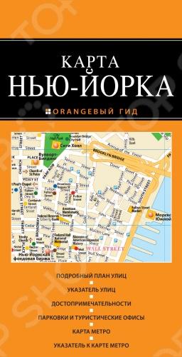 Туристическая карта Нью-Йорка с ламинацией для продолжительного использования. Отмечены все основные достопримечательности - на русском языке. Удобный указатель улиц, актуальная схема городского транспорта и указатель станций транспорта. Масштаб 1 : 60 000 1 см 600 м 2-е издание, исправленное и дополненное