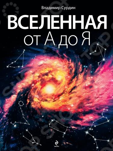 Вселенная от А до ЯАстрономия<br>Эта энциклопедия будет полезна всем, кто интересуется строением Вселенной и космической физикой, кто по роду своей деятельности связан с исследованиями космоса. В ней приведены подробные толкования более чем 2500 терминов из широкого диапазона космических наук от астробиологии до ядерной астрофизики, от изучения чёрных дыр до поиска тёмной материи и тёмной энергии. Приложения с картами звездного неба и последними данными о крупнейших телескопах, планетах и их спутниках, солнечных затмениях, метеорных потоках, звездах и галактиках делают её удобным справочником. Книга в основном рассчитана на школьников, студентов, учителей, журналистов и переводчиков. Однако многие её статьи привлекут внимание продвинутых любителей астрономии и даже профессиональных астрономов и физиков, поскольку большинство данных приведено для середины 2012 г.<br>