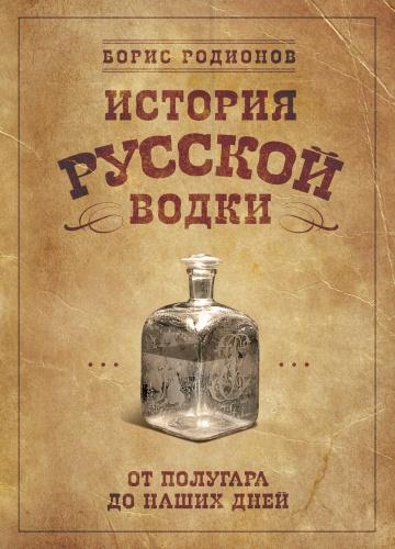 В мифологизированном мире легенда о водке занимает отнюдь не главное, но и далеко не последнее место. Водка наше проклятье и наше достояние. История водки в народном сознании в какой-то степени наша история. И мало кому известно, что водка по историческим меркам напиток не просто молодой юный. Достаточно погрузиться в изучение русского винокурения, и становится очевидным, что истинно национальным крепким алкоголем на Руси была отнюдь не водка, родившаяся только в конце девятнадцатого века, а совершенно иной напиток, ныне забытый хлебное вино, или полугар. Но самое главное: истинная история, основанная на практически всех доступных источниках, значительно интереснее любых легенд.