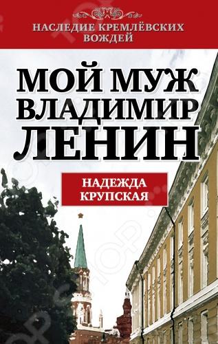 Ленин был единственным правителем России, о личной жизни которого не известно практически ничего. Словно не было ничего у Ленина кроме бесконечных статей, политических споров и руководства партией. Сам он на этот счет не оставил никаких воспоминаний. Зато оставили его родственники. Мемуары Надежды Крупской в советское время издавались в сильно урезанном виде. Не было принято говорить о Ленине, как о человеке, у которого могла быть частная жизнь или, тем более, слабости. В этой книги многие материалы представлены впервые, а другие не переиздавались десятилетиями. Эта книга - для всех, кто интересуется советским периодом истории нашей страны.