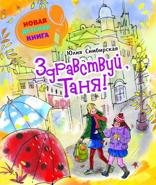 Произведения отечественных писателей Росмэн 978-5-353-06793-1