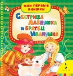 Серия Мои первые книжки предназначена для чтения детям от года и включает в себя произведения, подобранные с учетом возраста ребенка. Любимые сказки, стихи, загадки, песенки и потешки проиллюстрированы талантливыми художниками. Книги с красочными рисунками помогут приобщить малыша к чтению и разовьют его кругозор.