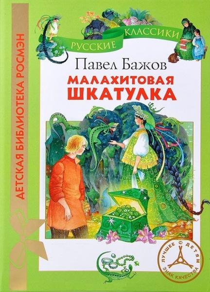 Произведения отечественных писателей Росмэн 978-5-353-06273-8