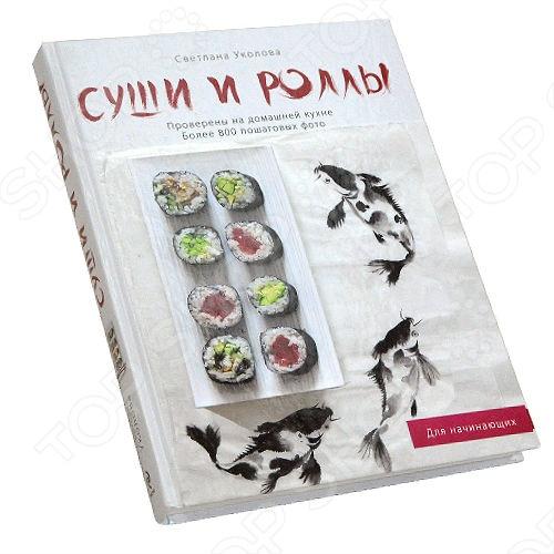 Азиатская кухня Эксмо 978-5-699-58634-9