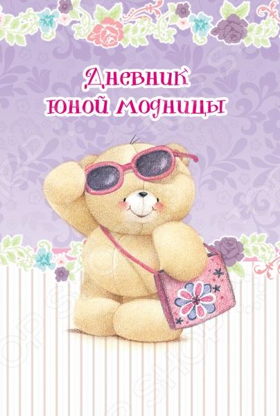 Блокноты. Тетради Эксмо 978-5-699-69885-1 Дневник юной модницы. Записная книжка