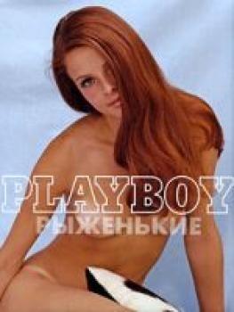 Playboy. РыженькиеЭротика. Секс. Любовь<br>Книга содержит лучшие фотографии золотых десятилетий XX века - 50, 60 и 70-х годов - из архива Playboy. Подборка, которую вам не предоставит ни одно другое издание, посвящена пленительным сексуальным рыжеволосым красоткам. Все фотографии сделаны профессионалами и не оставляют равнодушными. Вы получаете уникальную возможность окунуться в то время, ощутить прелесть женской красоты прошлого века. Раритетный мини-альбом не оставит вас без положительных эмоций, а тонкие и остроумные высказывания известных людей о рыжеволосых бестиях и цитаты из фильмов, которые вы всегда сможете уместно процитировать, позволят разрядить атмосферу в любой беседе.<br>