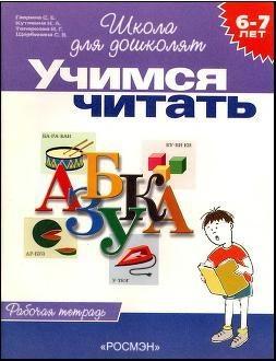 купить Учимся читать Росмэн 978-5-353-00406-6 по цене 57 рублей