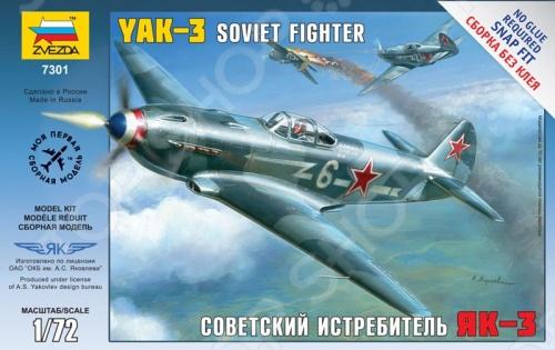 Сборная модель Звезда советский истребитель Як-3