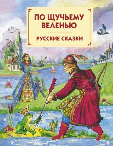 Емеля, Иван-Царевич, Царевна Лягушка, Жар-Птица - много любимых персонажей русских народных сказок в прекрасно иллюстрированной книге.