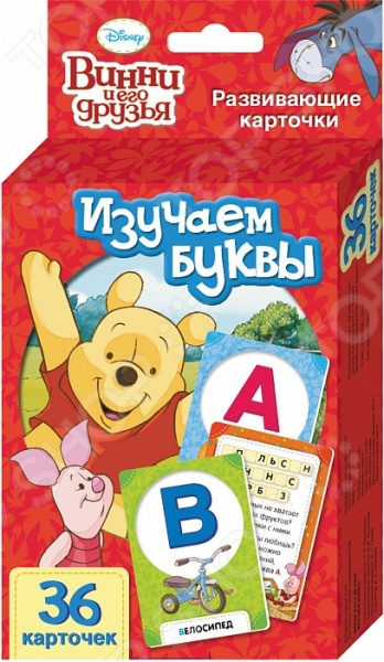 Развивающие карточки Изучаем буквы - это 36 карточек с интересными заданиями. Герои любимого мультфильма помогут вашему малышу изучить алфавит. Он сможет составлять слоги и целые слова! В комплекте идет подробная инструкция и варианты игр.