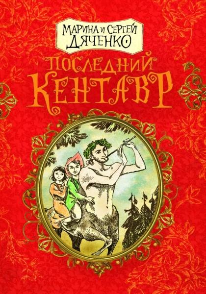 Последний кентавр - трогательно-романтичная история, созданная Мариной и Сергеем Дяченко. Она открывает цикл повестей о добром и мудром Себастьяне, единственном кентавре на земле. Он потерял свой народ, но ищет друзей среди людей и зверей.