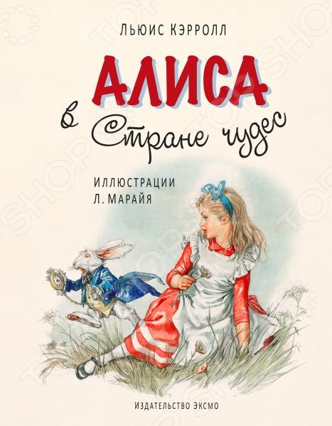 В серии Иллюстрации из детства выходят долгожданные книги с иллюстрациями Л.Марайя! Можно не помнить его имени, но рисунки не забываются никогда, недаром этого художника называют Мастером Образа!