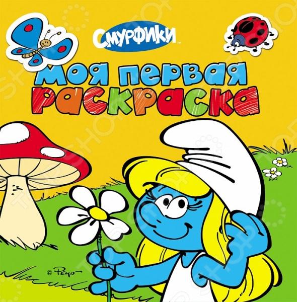 Забавные смурфики на страницах раскрасок! Книги с наклейками для самых маленьких. Докрашивая их и используя для оформления наклейки, малыш легко научится хорошо владеть своими пальчиками.