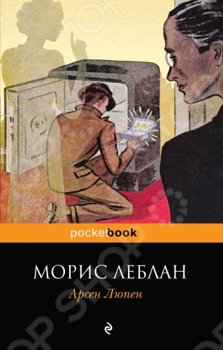 Арсен Люпен джентльмен-грабитель , обаятельный герой детективных романов французского писателя Мориса Леблана. Люпен блестяще раскрывает запутанные преступления, мастерски крадет драгоценности, оставляя полицию в дураках, и даже соперничает со знаменитым сыщиком с Бейкер-стрит увлекательные приключения в рассказах, входящих в книгу. По мотивам произведений о Люпене существует множество экранизаций, постановок и комиксов.