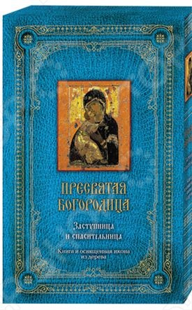 Книга Эксмо 9785699450510 икона святой никита