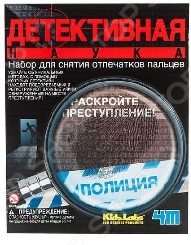 Zakazat.ru: Набор детектива для снятия отпечатков пальцев 4M