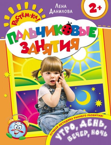 Пальчиковые игры для детей Росмэн 978-5-353-06611-8 раннее развитие росмэн растём ка пальчиковые занятия наша дружная семья 0