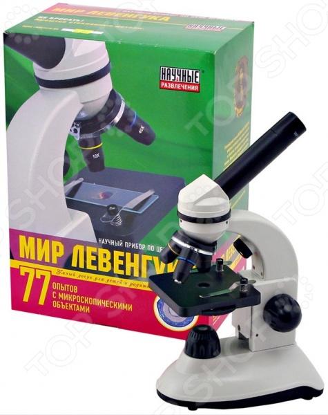 Набор для опытов Научные развлечения «Мир левенгука»