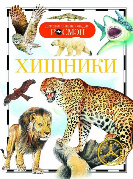 Животные. Растения. Природа Росмэн 978-5-353-05736-9 Хищники