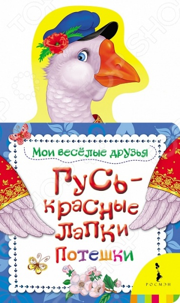 Книги серии Мои веселые друзья - веселые детские песенки, потешки и стихи. Книги интересно рассматривать вместе с ребенком - яркие картинки и забавные персонажи увлекут вашего малыша надолго. Благодаря плотным картонным страницам книги прослужат не одному ребенку.