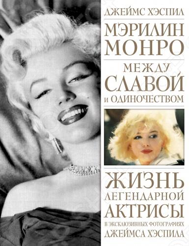 Книга Джеймса Хэспила, одного из близких друзей Мэрилин Монро и замечательного фотографа, искренний рассказ о самой популярной актрисе своего времени. Автору удалось создать своеобразный фотодневник, в котором Мэрилин предстает перед нами такой, какой она была в жизни: прекрасной, неподражаемой и в тоже время ранимой, открытой, мечтательной. Более 150 уникальных фотографий, которые публикуются в России впервые, расскажут о яркой жизни и непростой судьбе Мэрилин Монро лучше, чем многочисленные книги и статьи. Джеймс Хэспил формулирует тонкую неожиданную гипотезу о причинах смерти Мэрилин Монро. Никогда еще рассказ о легендарной Монро не был настолько теплым и глубоко личным.