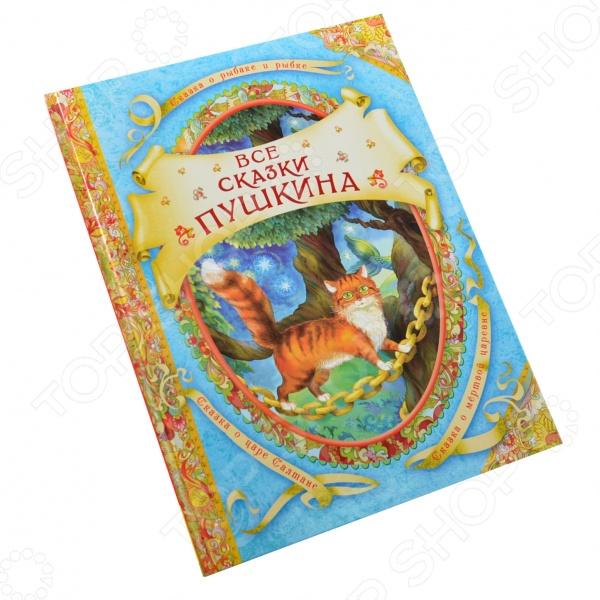 Сказки русских писателей Росмэн 978-5-353-05561-7 сказки русских писателей литур 978 5 9780 0796 1