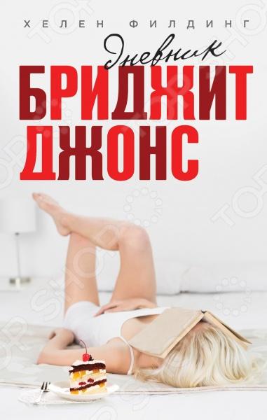 Дневник Бриджит ДжонсЗарубежный любовный роман<br>Лирический дневник, в котором остроумно и искренне рассказывается о том, как молодая, непредсказуемая, фееричная, умная, ироничная, незамужняя англичанка пытается стать self-made woman. Дневник Бриджит Джонс - не только зеркало, в котором многие женщины могут узнать себя со всеми волнующими их проблемами - мода и карьера, брак и легкие увлечения, любовь и секс, - но и практическое пособие для тех дам, которые в поисках идеального я оказываются в стане воинствующих феминисток. Кроме того, эта книга - неплохой путеводитель для тех мужчин, которые не хотят заблудиться в закоулках загадочной женской души. Роман получил премию Лучшая книга года в Великобритании 1998 , а также занял 75 место в списке 200 лучших книг по версии BBC 2003 .<br>