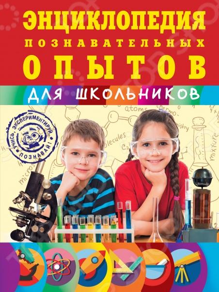 Книга в увлекательной форме познакомит школьников с волшебными химическими процессами, удивительными явлениями живой природы и физическими законами. В издании приводится подробное пошаговое описание множества интересных опытов, которые ребенок сможет провести сам или под наблюдением родителей. Там же он найдет объяснения получившимся результатам, которые помогут ему сделать невероятные открытия и получить новые знания. Адресовано тем, кто хочет открыть для себя удивительные загадки и тайны окружающего мира.