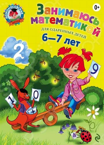 Основные задачи пособия закрепление знаний состава чисел в пределах 20 и навыков решения задач на сложение и вычитание; ознакомление ребенка с математическими понятиями слагаемое , сумма , уменьшаемое , вычитаемое , разность , однозначные двузначные числа , четные нечетные числа и обучение счету десятками, обозначению углов и сторон геометрических фигур, формирование представлений об объемных фигурах. Упражнения по штриховке геометрических фигур ориентированы на развитие мелкой моторики руки и координации движений. Задания на выявление закономерностей в рядах чисел и фигур способствуют развитию логического мышления, внимания, памяти. Пособие предназначено для занятий с детьми по подготовке к школе и предназначено воспитателям дошкольных образовательных учреждений, гувернерам и родителям.