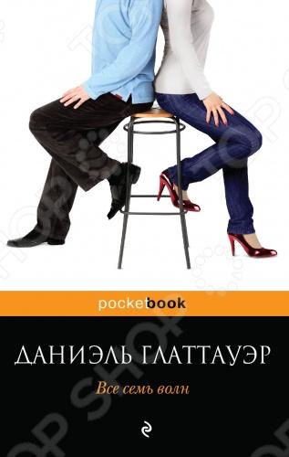 Какая разница между совместной жизнью и любовной связью Для любовной связи двум случайно встретившимся в Интернете одиночествам не обязательно тратить два с половиной года жизни и расходовать тридцать семь кубометров букв. В Интернете эта женщина представляет собой желанный образ, иллюзию совершенства и идеал любви. А мужчина пишет милые письма и редко бывает одновременно скучным и лишенным юмора. Но счастье не складывается из одних только мейлов. Что произойдет, когда они встретятся лицом к лицу Найдет ли мужчина женщину своей мечты Сумеют ли герои покорить путеводную седьмую волну Роман Все семь волн Даниэля Глаттауэра продолжение его книги Лучшее средство от северного ветра . Это блестящий, жизнеутверждающий современный роман в письмах сразу стал бестселлером и принес автору мировую известность. Только в Австрии тираж книги превысил 850 тысяч экземпляров. Роман переведен на 32 языка, его читают в Европе, Америке и Азии.