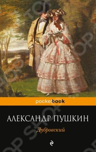 Александр Пушкин 1799 -1837 - великий русский поэт, создатель новой литературы, достигший необычайной легкости языка, изысканности и точности выражения мысли. Стиль его произведений признан эталоном. Знаменитая, любимая многими повесть Дубровский знакома читателю с детства. Кто не сопереживал главному герою, честному благородному разбойнику, остающемуся верным своим принципам, а также подлинным понятиям чести и справедливости, - этакому русскому Робин Гуду, и преданному своей единственной возлюбленной Образ народного любимца неоднократно привлекал внимание режиссеров, а блестяще воплотили его образ на экране Б. Ливанов, М. Ефремов.