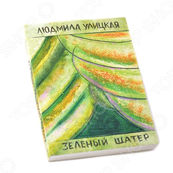 Новый роман Людмилы Улицкой Зеленый шатер по праву может претендовать на первостепенное место в иерархии главных книг, формирующих идеи, осмысляющих эпоху. Зеленый шатер это роман о любви, о судьбах, о характерах. Это настоящая психологическая проза. Но вместе с тем новое произведение Улицкой шире этих определений. И, как всегда у Улицкой, кроме идейного и нравственного посыла, есть еще эмоциональная живопись, тот ее уникальный дар, который и выводит книги писательницы на десятки языков к миллионам читателей. Только ей присуща бронебойная ироничность, благодаря чему многие эпизоды на уровне одного абзаца перетекают из высокой трагедии в почти что швейковский комизм. Зеленый шатер очень серьезная и очень смешная книга.