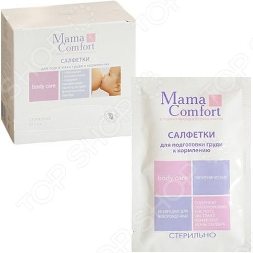 Фото Салфетки для подготовки груди к кормлению MAMA COMFORT 20 шт