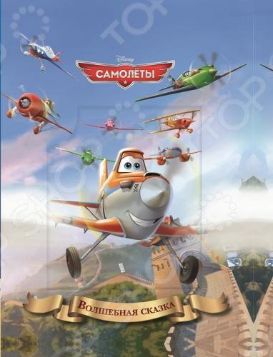Маленький самолётик Дасти мечтает участвовать в кругосветном авиаралли. Но вот беда он боится высоты! К счастью, у него отличные друзья. Они помогут малышу взмыть прямо к небесам! Кто же одержит победу во всемирных гонках Книга с голограммой на обложке.