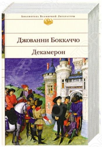Джованни Боккаччо - один из основоположников европейской литературы эпохи Возрождения. Декамерон - самое значительное произведение Боккаччо - это сборник из ста пикантных, остроумных и романтических новелл, воспевающих жизнь во всех ее чувственных проявлениях. Молодые люди, спасаясь от чумы, свирепствовавшей во Флоренции, уезжают в загородное имение. Там на протяжении десяти дней они развлекаются, рассказывая друг другу истории, каждая из которых является ярким фрагментом картины итальянской жизни XIV века.