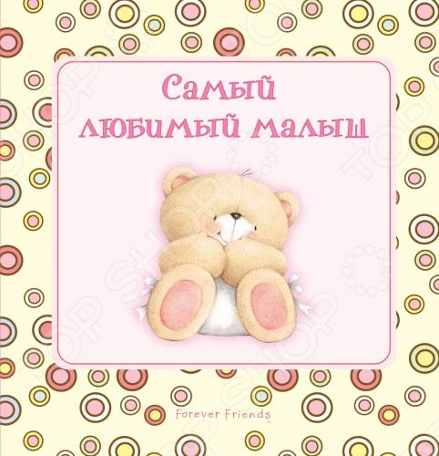 Знаменитые мишки на каждой страничке! Милые и такие трогательные медвежата надолго станут любимыми для малыша и мамы. Маленькая книжечка-сувенир на плотном картоне в пухлом переплете с простыми стихами и историями для самых маленьких.