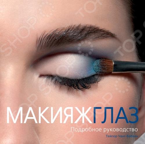 Звездного визажиста Тейлор Чанг-Бабаян чаще всего спрашивают, как сделать макияж глаз. В этой книге она делится своими секретами и приемами, которые помогут вам: правильно выбрать и пользоваться необходимыми средствами и инструментами; создать идеальные брови, исправить любые ошибки; подобрать тени и технику их нанесения в соответствии с формой и цветом глаз; найти идеальный вариант макияжа на все случаи жизни; создавать идеальный smoky eyes; научиться подбирать оптимальный макияж и форму очков для любого возраста и ситуации, добиться лифтинга и справиться с морщинками без вмешательства пластического хирурга. В этой книге вы найдете профессиональные рекомендации, великолепные фотографии и лучшие пошаговые инструкции то есть все, что нужно, чтобы создать великолепный макияж глаз.