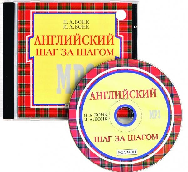 Аудиокниги Росмэн 4606553051580 Компакт-диск МР3 'Английский шаг за шагом