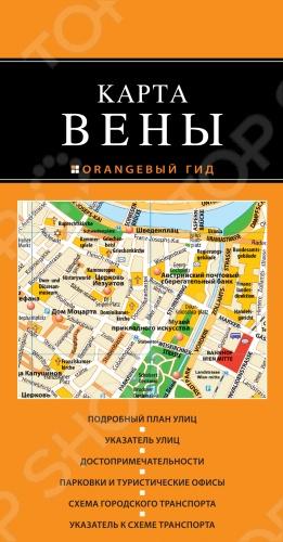 Туристическая карта Вены с ламинацией для продолжительного использования. Отмечены все основные достопримечательности - на русском языке. Удобный указатель улиц, актуальная схема городского транспорта и указатель станций транспорта. 2-е издание, исправленное и дополненное