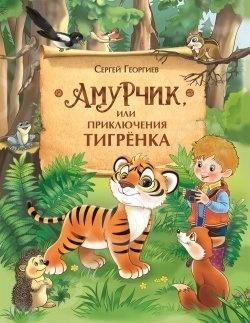 Произведения отечественных писателей Росмэн 978-5-353-06966-9