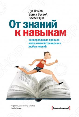 В книге рассказывается о том, как развить свои способности при помощи правильно организованного обучения. Благодаря своду простых правил, представленных в книге, вполне реально достичь совершенства практически во всех сферах жизни.